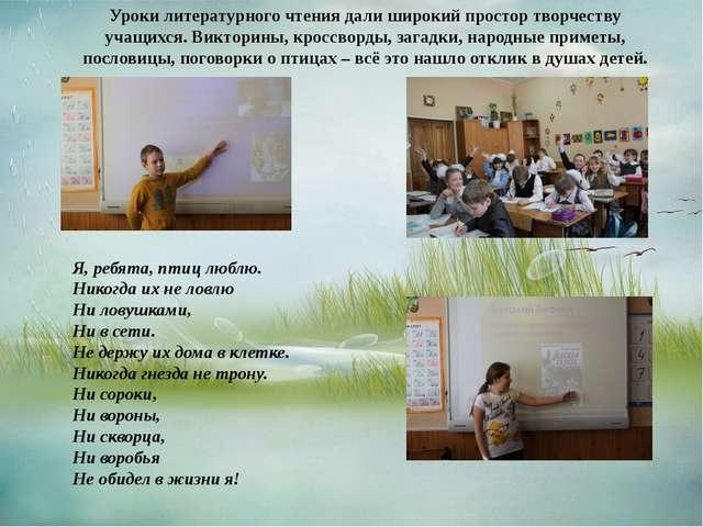 Уроки литературного чтения дали широкий простор творчеству учащихся. Викторин...