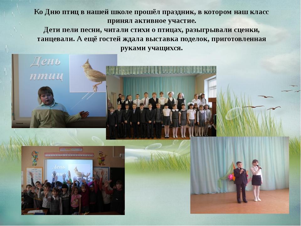 Ко Дню птиц в нашей школе прошёл праздник, в котором наш класс принял активно...