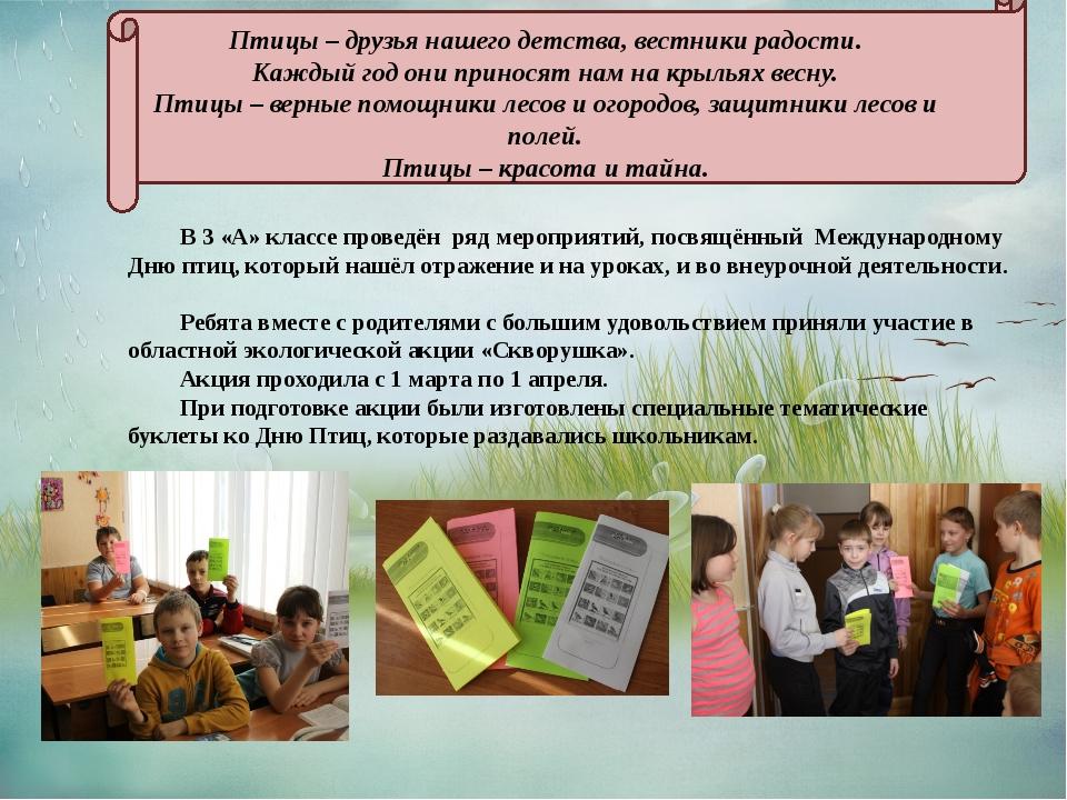 В 3 «А» классе проведён ряд мероприятий, посвящённый Международному Дню п...