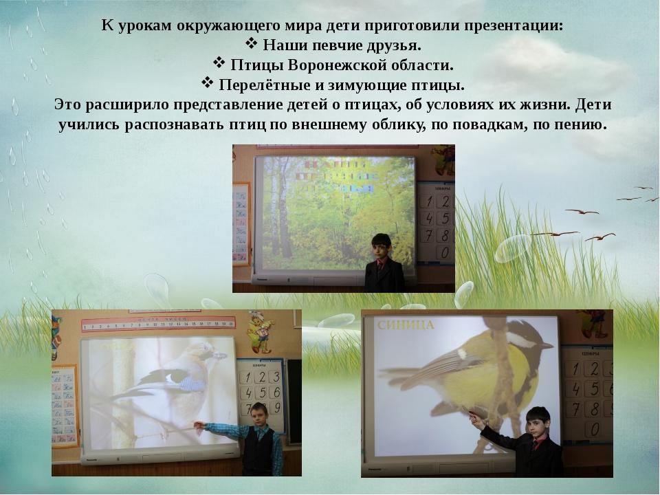 К урокам окружающего мира дети приготовили презентации: Наши певчие друзья. П...