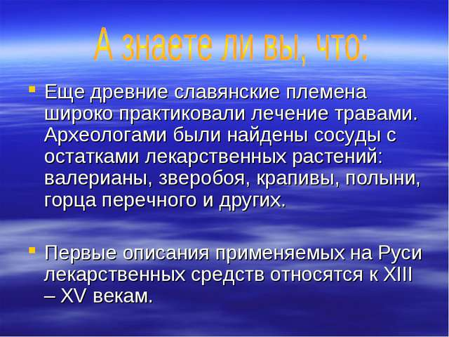 Еще древние славянские племена широко практиковали лечение травами. Археолога...