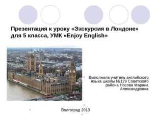 Презентация к уроку «Экскурсия в Лондоне» для 5 класса, УМК «Enjoy English» В