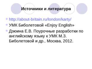 Источники и литература http://about-britain.ru/london/karty/ УМК Биболетовой