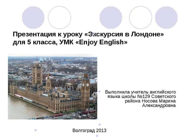 Презентация к уроку «Экскурсия в Лондоне» для 5 класса, УМК «Enjoy English» В...