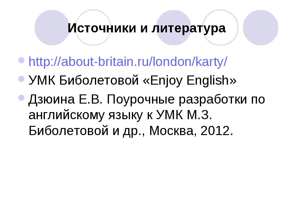 Источники и литература http://about-britain.ru/london/karty/ УМК Биболетовой...