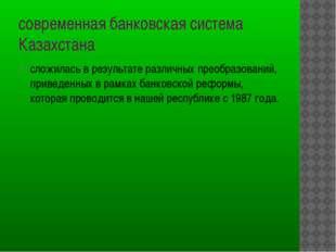 современная банковская система Казахстана сложилась в результате различных п