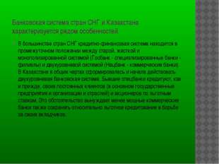 Банковская система стран СНГ и Казахстана характеризуется рядом особенностей.
