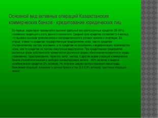 Основной вид активных операций Казахстанских коммерческих банков - кредитован