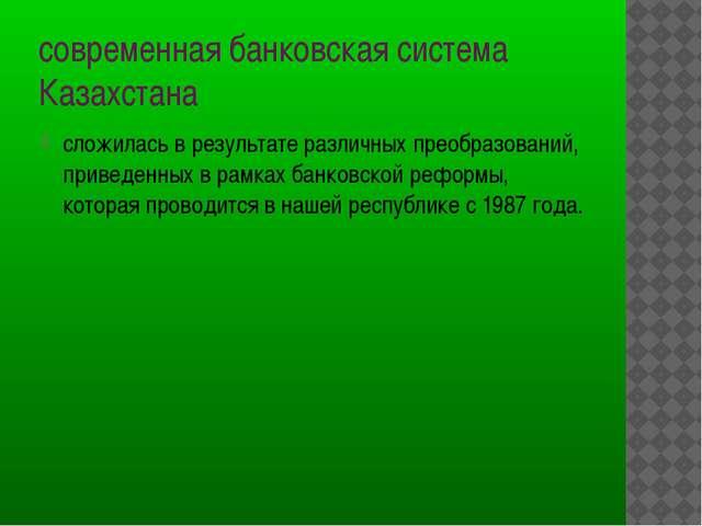 современная банковская система Казахстана сложилась в результате различных п...