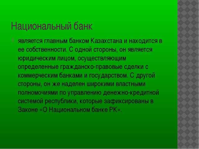 Национальный банк является главным банком Казахстана и находится в ее собств...
