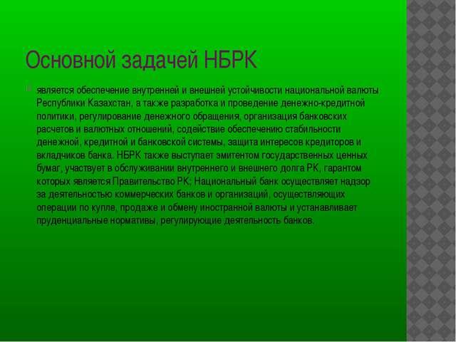 Основной задачей НБРК является обеспечение внутренней и внешней устойчивости...