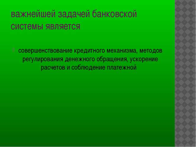важнейшей задачей банковской системы является совершенствование кредитного м...