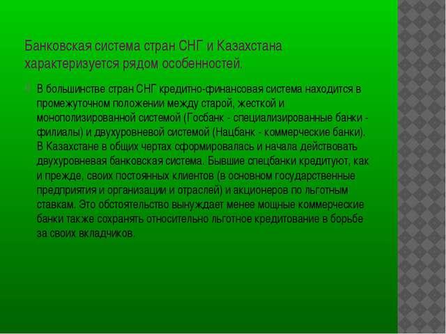 Банковская система стран СНГ и Казахстана характеризуется рядом особенностей....