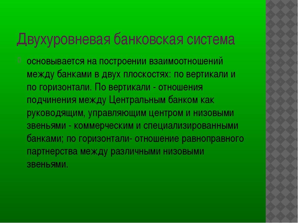 Двухуровневая банковская система основывается на построении взаимоотношений м...