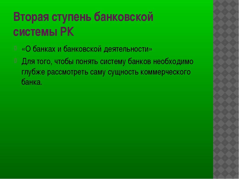 Вторая ступень банковской системы РК «О банках и банковской деятельности» Для...