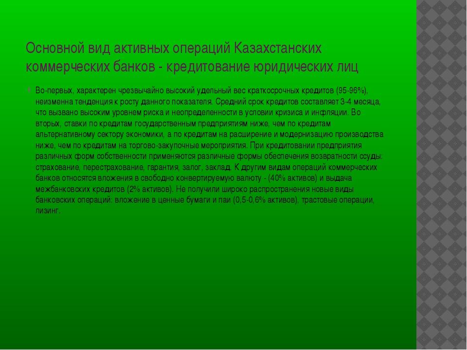 Основной вид активных операций Казахстанских коммерческих банков - кредитован...