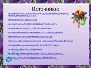 Источники: http://galina1962.ucoz.ru/load/zhivopis/kartiny_dlja_detej/ljubov_