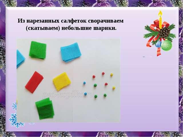 Из нарезанных салфеток сворачиваем (скатываем) небольшие шарики.