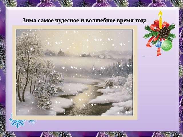 Зима самое чудесное и волшебное время года.