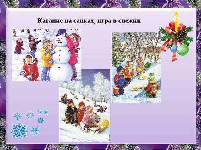 Катание на санках, игра в снежки
