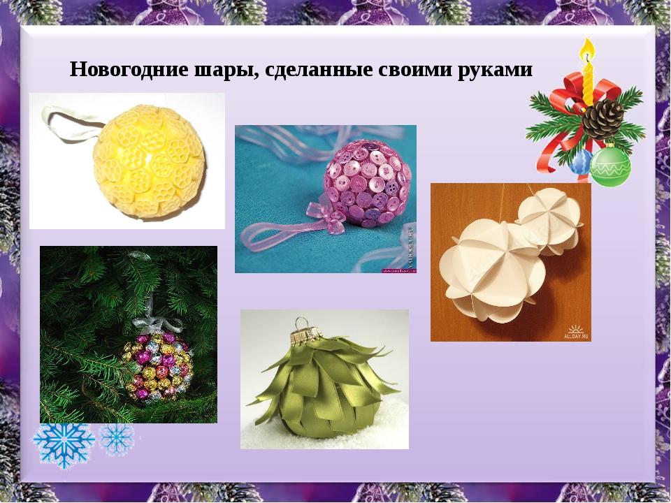 Новогодние шары, сделанные своими руками