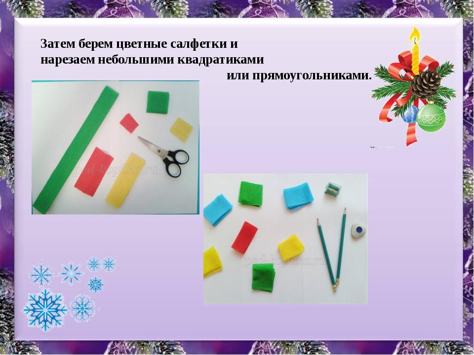 Затем берем цветные салфетки и нарезаем небольшими квадратиками или прямоугол...