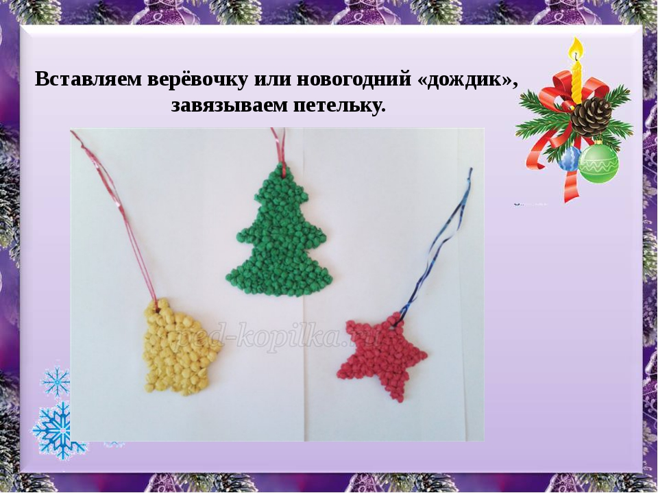 Вставляем верёвочку или новогодний «дождик», завязываем петельку.