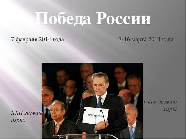 Победа России 7 февраля 2014 года 7-16 марта 2014 года XXII зимние олимпийски...