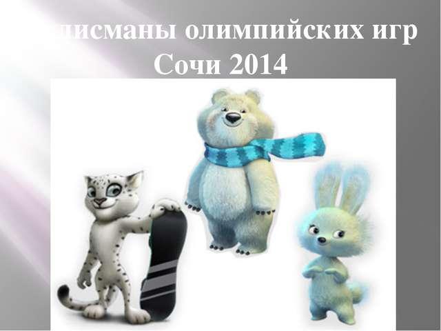 Талисманы олимпийских игр Сочи 2014