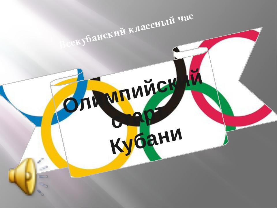 Всекубанский классный час Олимпийский старт Кубани