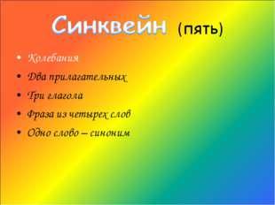 Колебания Два прилагательных Три глагола Фраза из четырех слов Одно слово – с