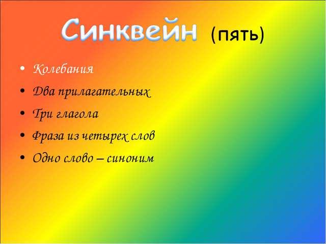Колебания Два прилагательных Три глагола Фраза из четырех слов Одно слово – с...