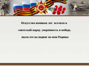 Искусство военных лет вселяло в советский народ уверенность в победе, звало е