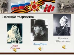 Песенное творчество Лидия Русланова Леонид Утёсов Клавдия Шульженко