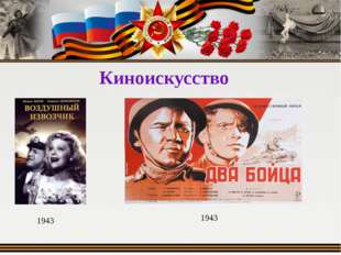 Киноискусство 1943 1943