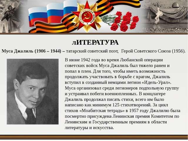 лИТЕРАТУРА Муса Джалиль (1906 – 1944) – татарский советский поэт, Герой Совет...