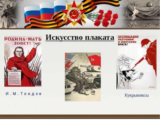 Искусство плаката И.М.Тоидзе Кукрыниксы