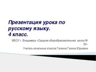 Презентация урока по русскому языку. 4 класс. МБОУ г. Владимира «Средняя обще
