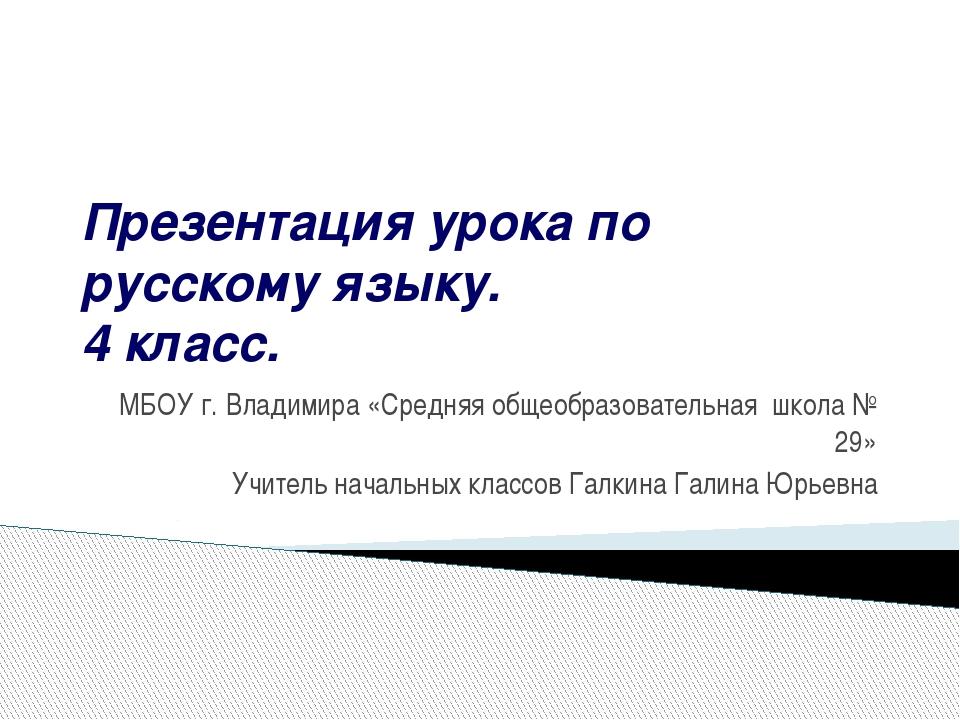 Презентация урока по русскому языку. 4 класс. МБОУ г. Владимира «Средняя обще...