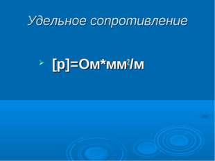 Удельное сопротивление [p]=Ом*мм2/м