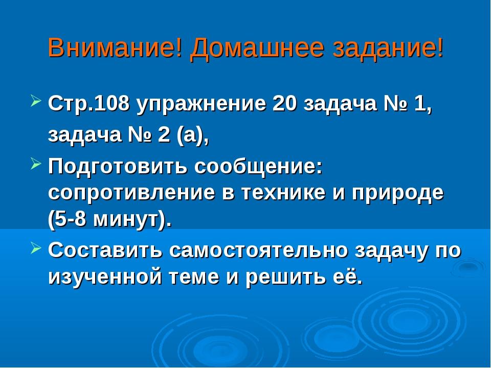 Внимание! Домашнее задание! Стр.108 упражнение 20 задача № 1, задача № 2 (а),...