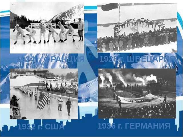 1924 г. ФРАНЦИЯ 1928 г. ШВЕЦАРИЯ 1932 г. США 1936 г. ГЕРМАНИЯ