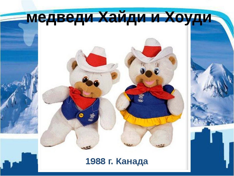 медведи Хайди и Хоуди 1988 г. Канада