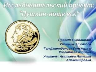 Проект выполнили: Ученицы 10 класса Гилфанетдинова Гульнара и Козенбаева Юлиа