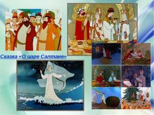 Сказка «О царе Салтане»