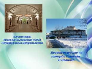 Дворец искусств на площади Пушкина. В Иваново «Пушкинская» Кировско-Выборгска