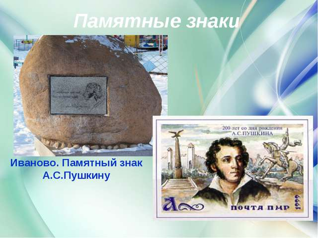 Памятные знаки Иваново. Памятный знак А.С.Пушкину