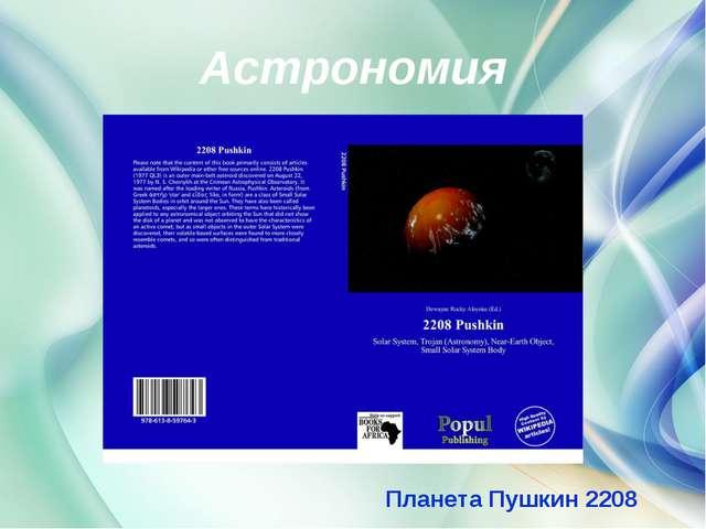 Астрономия Планета Пушкин 2208