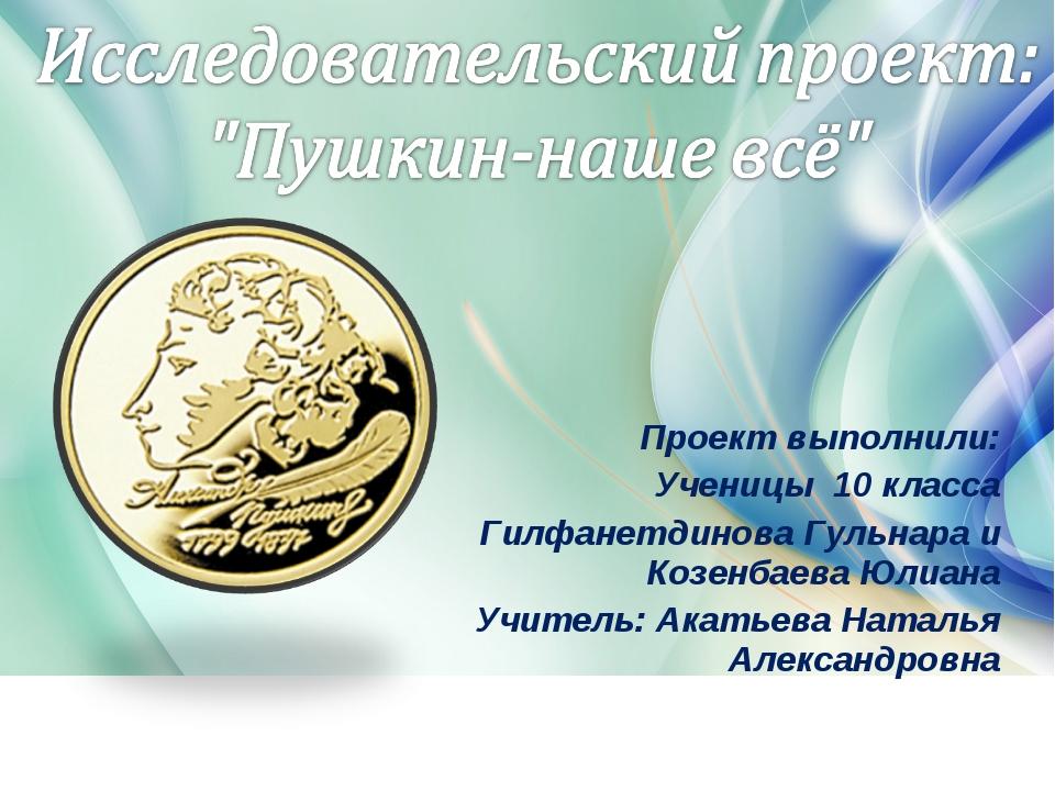 Проект выполнили: Ученицы 10 класса Гилфанетдинова Гульнара и Козенбаева Юлиа...