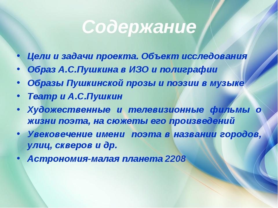 Содержание Цели и задачи проекта. Объект исследования Образ А.С.Пушкина в ИЗО...